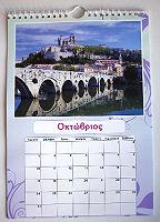 ημερολογιο τοιχου 12 φύλλα σπιραλ